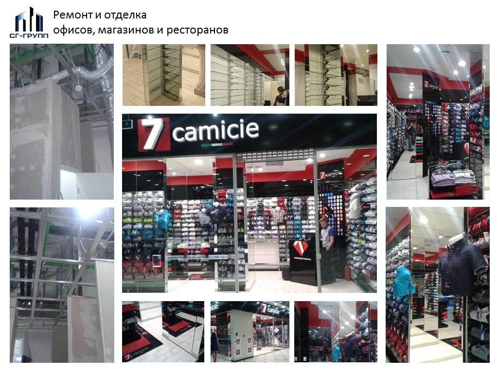 """Ремонт магазина рубашек 7 Camicie в ТРЦ """"Гринвич"""", Екатеринбург"""