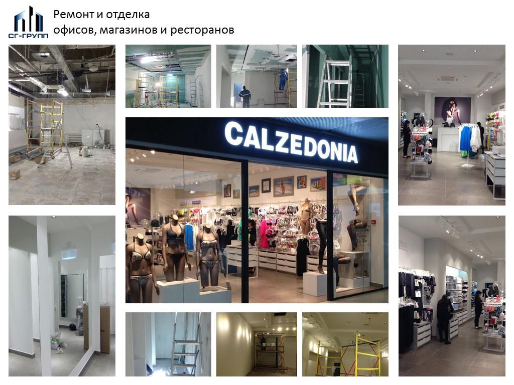 """Ремонт магазина CALZEDONIA в ТРЦ """"Центральный"""", Уфа"""