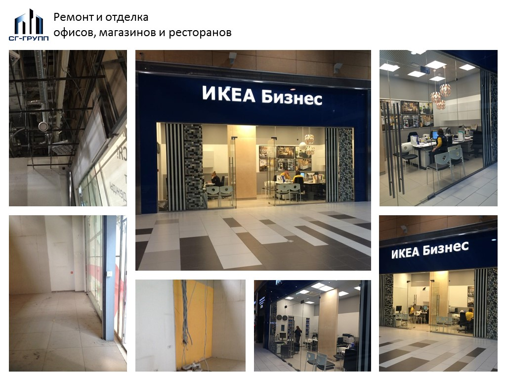 "Ремонт офиса IKEA-Бизнес в СТЦ ""Мега"", Екатеринбург"
