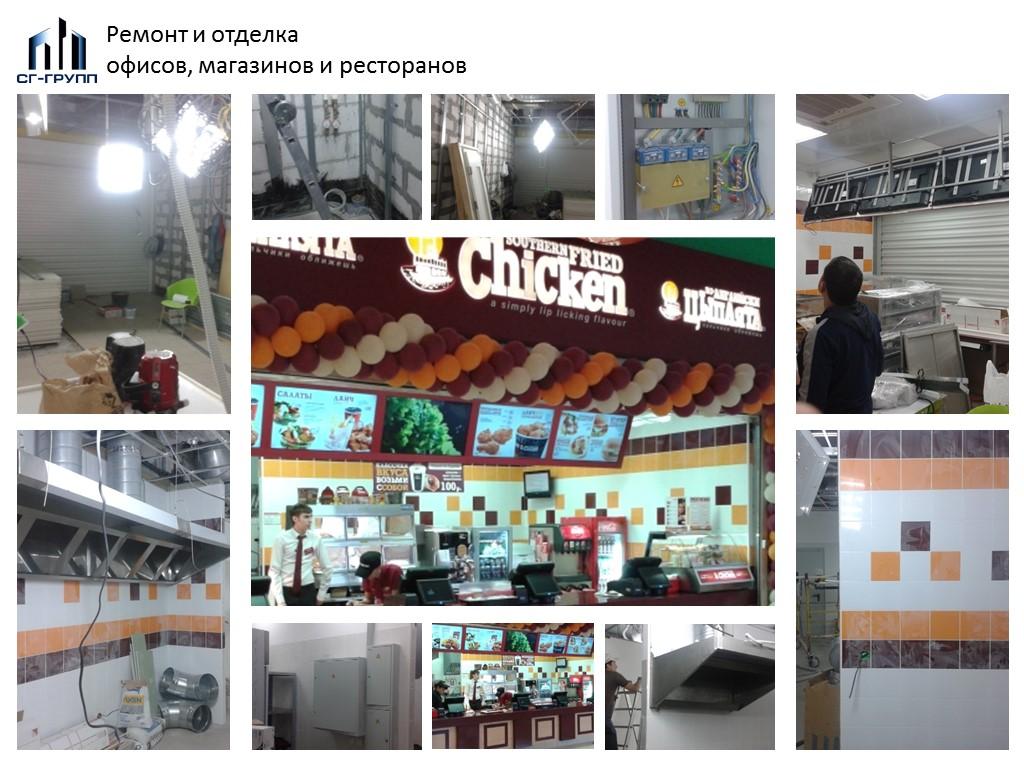 """Ремонт кафе SFC в ТРЦ """"Радуга парк"""", Екатеринбург"""